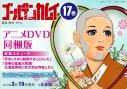 【コミック】ゴールデンカムイ(17) アニメDVD同梱版の画像