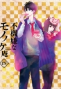 【Blu-ray】TV 不機嫌なモノノケ庵 第4巻の画像