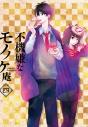 【DVD】TV 不機嫌なモノノケ庵 第4巻の画像