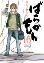 【コミック】ばらかもん(16) 通常版の画像