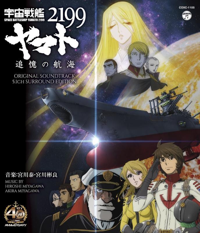 【Blu-ray】劇場版 宇宙戦艦ヤマト2199 追憶の航海 オリジナル・サウンドトラック 5.1ch サラウンド・エディション