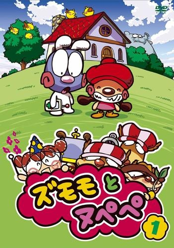 【DVD】TV ズモモとヌペペ vol.1