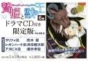 【コミック】贄姫と獣の王(6) ドラマCD付き限定版の画像