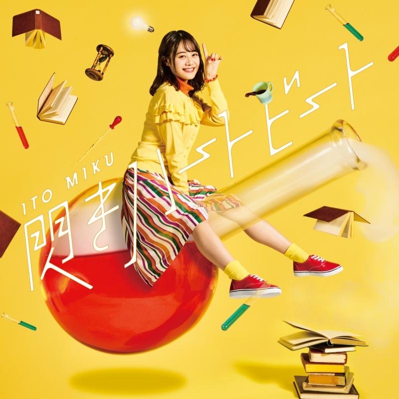 【主題歌】TV 上野さんは不器用 OP「閃きハートビート」/伊藤美来 DVD付き限定盤