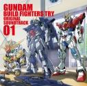 【サウンドトラック】TV ガンダムビルドファイターズトライ オリジナルサウンドトラック 01の画像