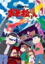 【DVD】TV はじめてのおそ松さんセットの画像