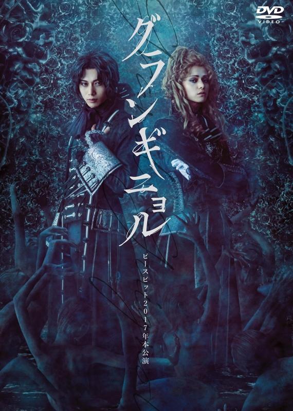 【DVD】舞台 グランギニョル