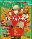 【雑誌】Cool-B 2020年1月号VOL.89の画像