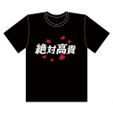 【グッズ-Tシャツ】千銃士 絶対高貴Tシャツ 【アフターAGF2018】の画像