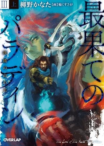 【小説】最果てのパラディンIII<上> 鉄錆の山の王
