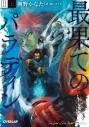 【小説】最果てのパラディンIII<上> 鉄錆の山の王の画像