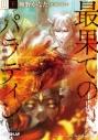 【小説】最果てのパラディンIII<下> 鉄錆の山の王の画像