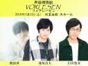 【チケット】声優朗読劇 VORLESEN フォアレーゼン(埼玉)の画像