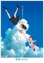 【DVD】映画 未来のミライ スタンダード・エディションの画像