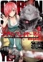 【コミック】ゴブリンスレイヤー外伝:イヤーワン(3)の画像