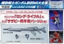 【ビジュアルファンブック】機動戦士ガンダム 新訳MS大全集 特装版 U.C.0092-0169編の画像