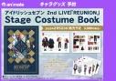 【グッズ-ムック】アイドリッシュセブン 2nd LIVE「REUNION」Stage Costume Bookの画像