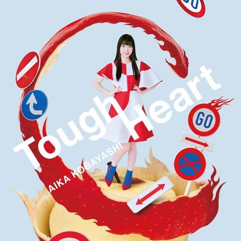 【主題歌】TV 真・中華一番! OP「Tough Heart」/小林愛香 通常盤