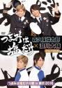 【DVD】つまみは塩だけ イベントDVD つまみは塩だけの宴in東京2016の画像