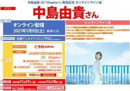 中島由貴 CD「Chapter I」発売記念 オンラインサイン会画像