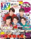【雑誌】TVガイド 関東版 2020年12/25・2021年1/1合併号の画像