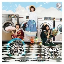 【マキシシングル】松井玲奈とチャラン・ポ・ランタン/シャボン Type-Bの画像