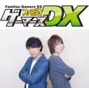 【チケット】ファミ通ゲーマーズDX~LEVEL10~の画像