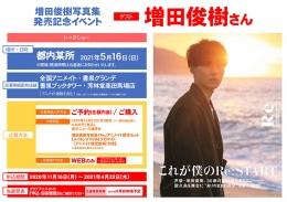 増田俊樹写真集発売記念イベント画像