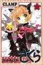 【コミック】カードキャプターさくら(11)の画像