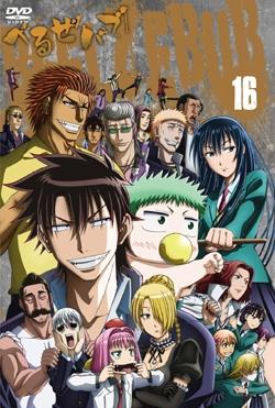【DVD】TV べるぜバブ 16