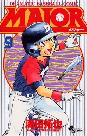 【コミック】MAJOR-メジャー-(9)