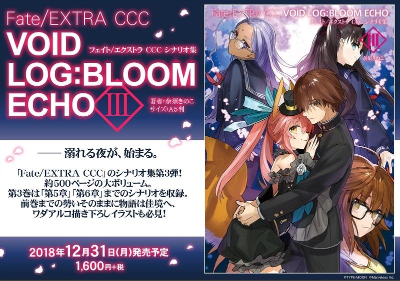 【その他(書籍)】Fate/EXTRA CCC VOID LOG:BLOOM ECHO III