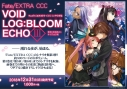【その他(書籍)】Fate/EXTRA CCC VOID LOG:BLOOM ECHO IIIの画像