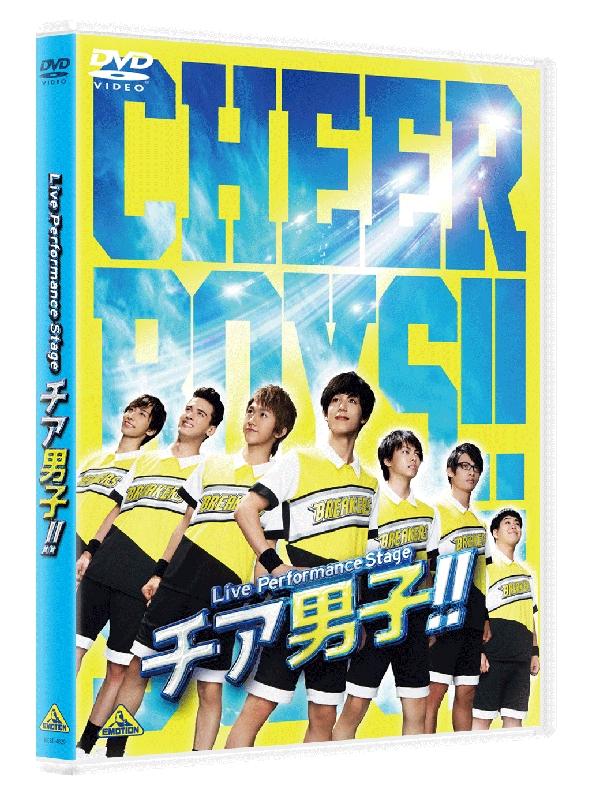 【DVD】Live Performance Stage チア男子!!