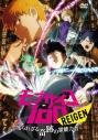 【DVD】モブサイコ100 REIGEN ~知られざる奇跡の霊能力者~ 通常版の画像