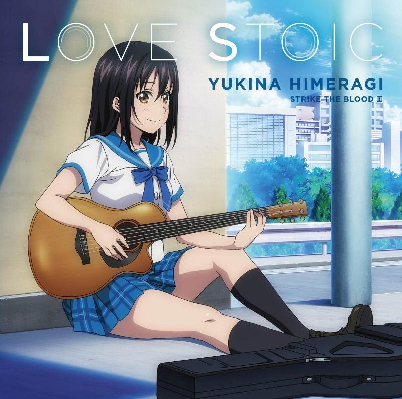 【キャラクターソング】ストライク・ザ・ブラッドIII 姫柊雪菜(CV:種田梨沙) LOVE STOIC