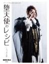 【その他(書籍)】M.S.S Project special 堕天使のレシピ -七つの大罪-の画像