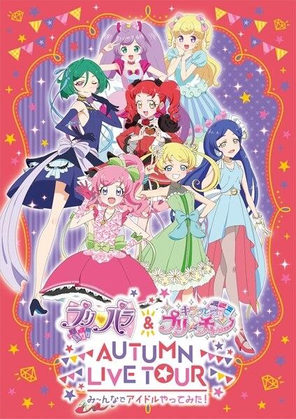 【DVD】プリパラ&キラッとプリ☆チャンAUTUMN LIVE TOUR み~んなでアイドルやってみた!