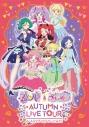 【Blu-ray】プリパラ&キラッとプリ☆チャンAUTUMN LIVE TOUR み~んなでアイドルやってみた!の画像