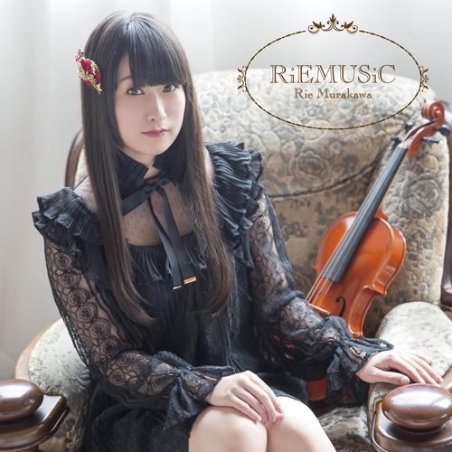 【アルバム】村川梨衣/RiEMUSiC 初回限定盤