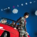 【マキシシングル】天月-あまつき-/恋人募集中(仮) 初回限定盤Bの画像