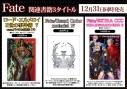 【設定原画集】Fate/Grand Order material IVの画像