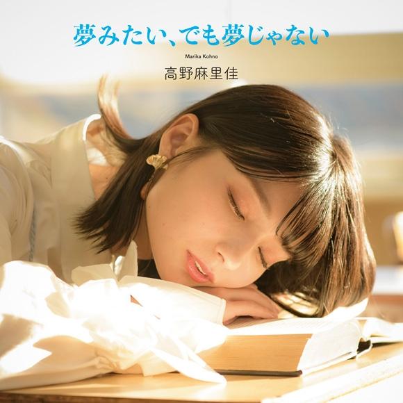 【マキシシングル】高野麻里佳/夢みたい、でも夢じゃない 初回限定盤