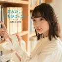 【マキシシングル】高野麻里佳/夢みたい、でも夢じゃない 通常盤の画像