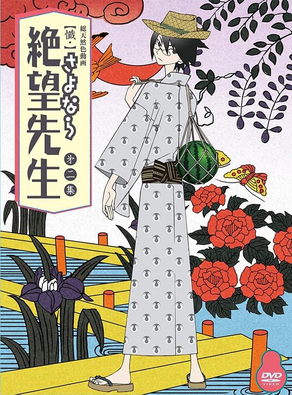 【DVD】TV 懺・さよなら絶望先生 第二集 特装版