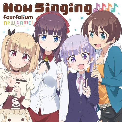 【アルバム】NEW GAME! キャラクターソングミニアルバム Now Singing♪♪♪♪