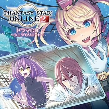 【ドラマCD】PHANTASY STAR ONLINE 2 ~シエラ'sリポート~
