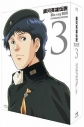【Blu-ray】OVA 銀河英雄伝説 Blu-ray BOX スタンダードエディション 3の画像