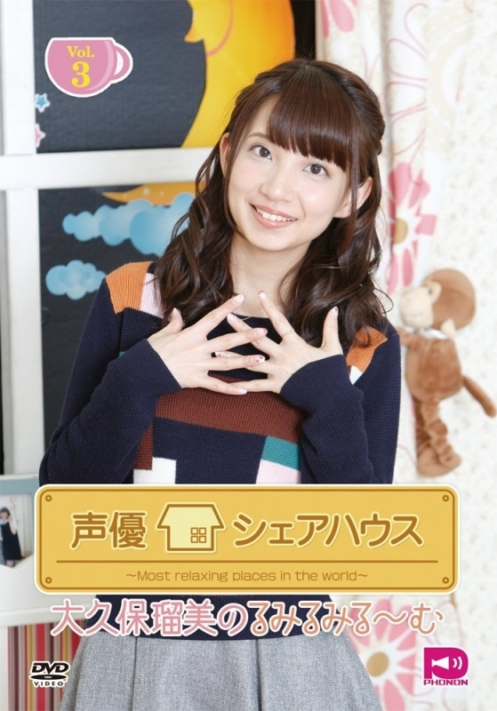 【DVD】声優シェアハウス 大久保瑠美のるみるみる~む Vol.3