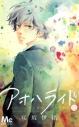 【コミック】アオハライド(12) 通常版の画像